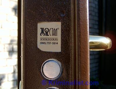 Дверь Стал-60